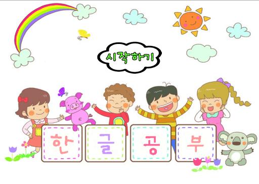 Sử dụng các app học tiếng Hàn